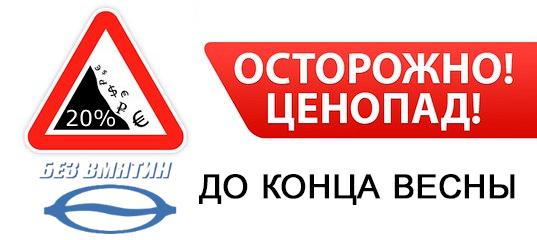 akciya-vesna-logo