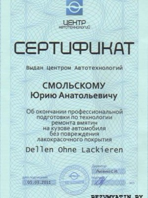 sertifikat_smolskiy