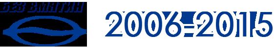 logo-bezvmyatin-2006