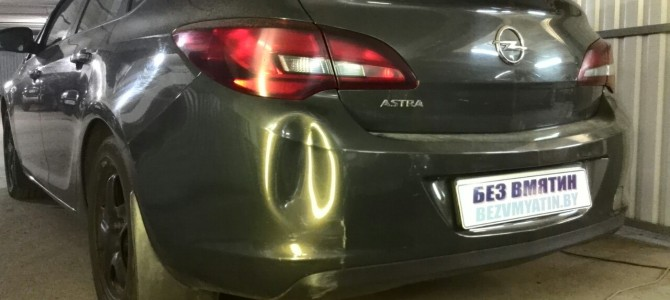Opel Astra — вмятина на заднем бампере.