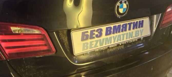 BMW — вмятина на крышке багажника